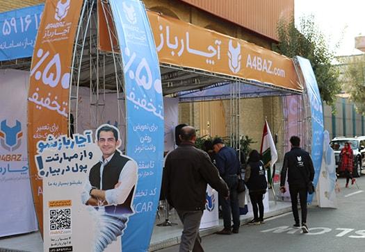 حضور آچارباز، در چهاردهمین نمایشگاه بین المللی قطعات خودرو تهران