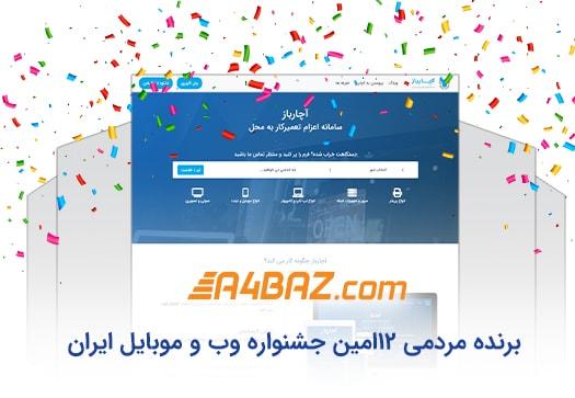 آچارباز، برنده مردمی دوازدهمین جشنواره وب و موبایل ایران