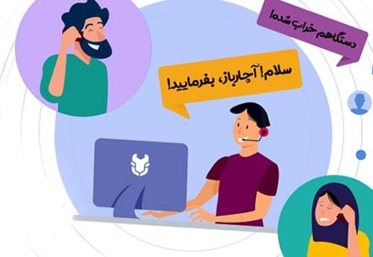 راه اندازی سرویس تلفنی ثبت تیکت در آچارباز