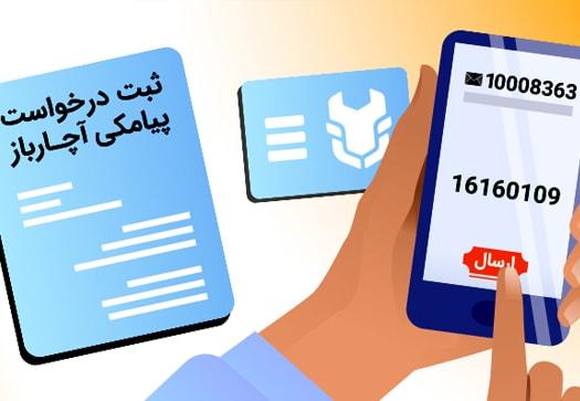 راهاندازی سرویس پیامکی ثبت تیکت در آچارباز