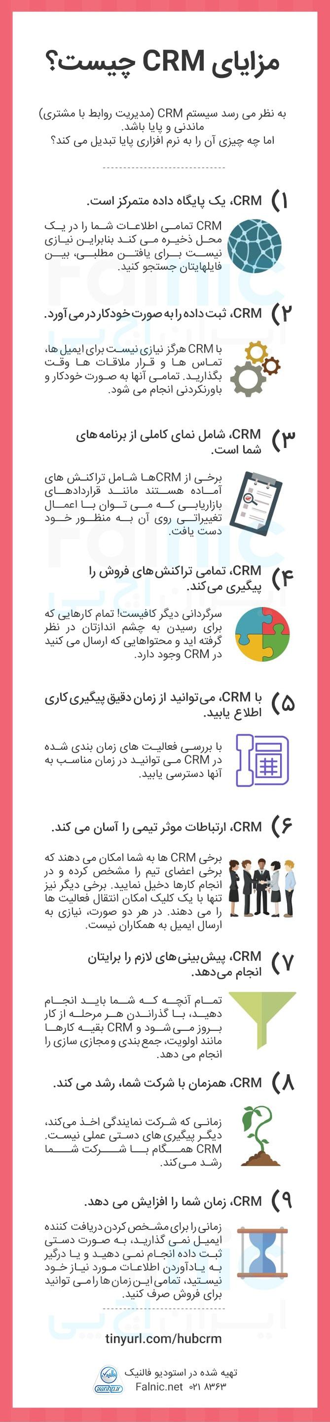 مزیت اصلی Microsoft Dynamics CRM