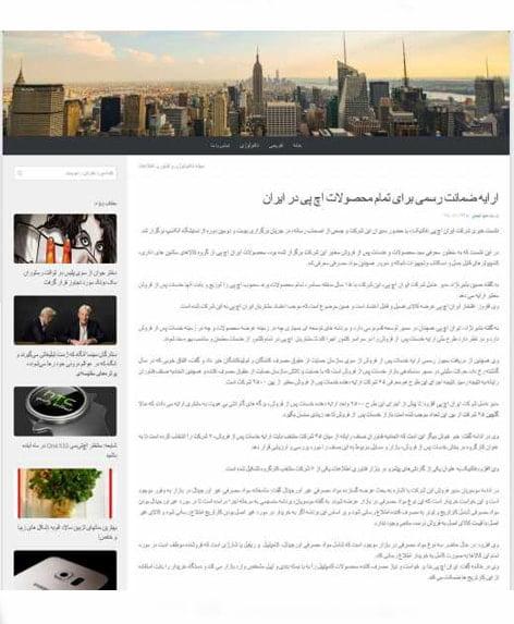 نشست خبری ایران اچ پی در الکامپ 95