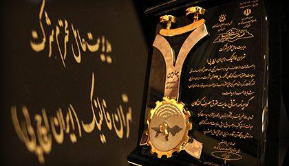 دریافت گواهینامه و تندیس رعایت حقوق مصرف کنندگان استان تهران توسط فالنیک – ایران اچ پی