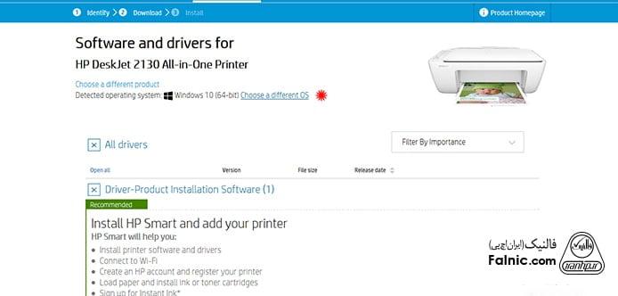 مراحل دانلود درایور HP DeskJet 2130
