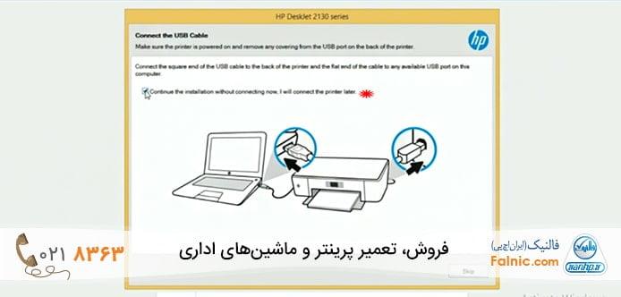 روش دانلود درایور HP DeskJet 2130