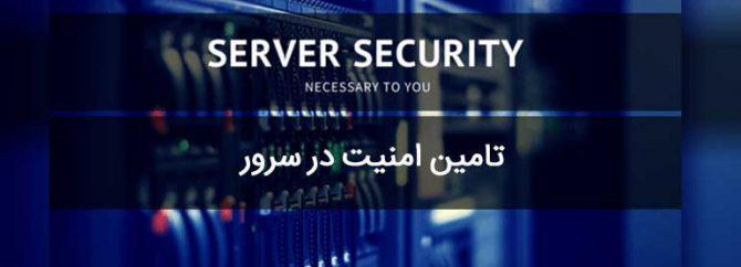 بررسی امنیت در سرورهای HPE Proliant Gen10 + ویدئوی فارسی