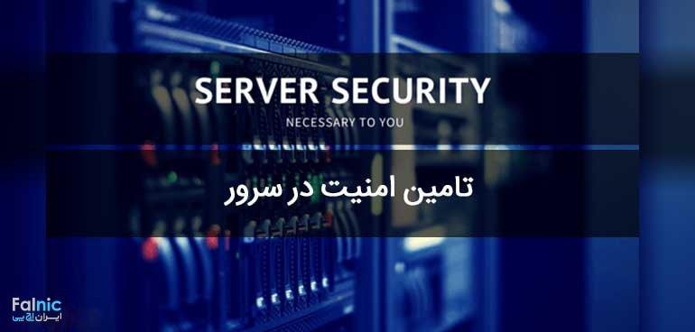 امنیت در سرورهای HPE Proliant Gen10