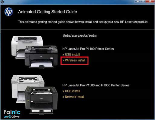 آموزش نصب پرینتر اچ پی P1102w و 12w به صورت وایرلس