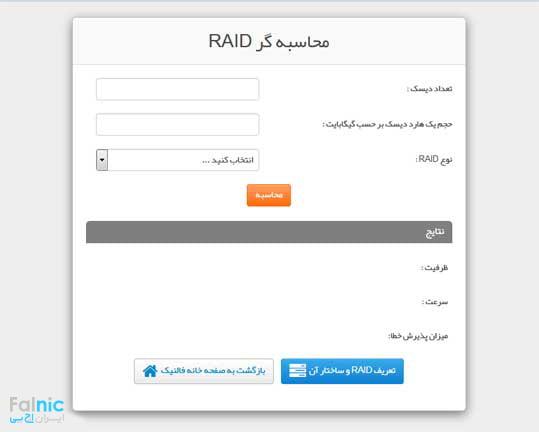 معرفی ابزار محاسبه گر RAID