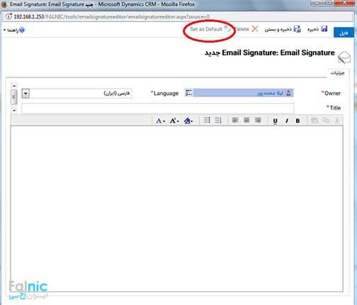 چگونگی شخصی سازی ایمیل در CRM