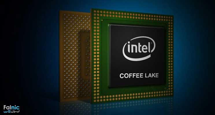 اینتل پردازنده های نسل هشتم خود را با نام کافی لیک معرفی کرد