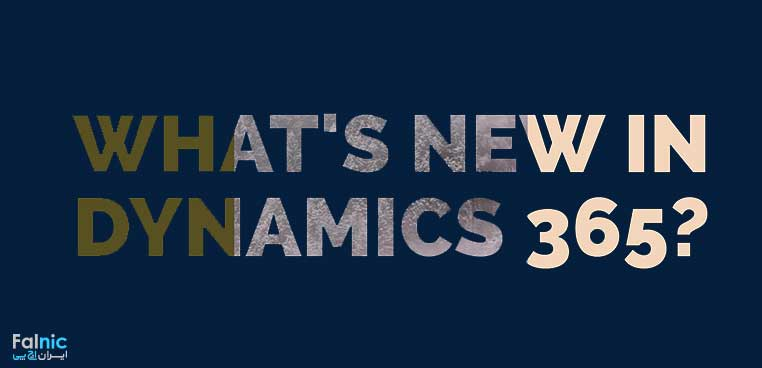 ۱۰ مشخصه جدید در Dynamics 365 در آپدیت جولای ۲۰۱۷