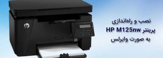 چگونه پرینتر HP M125nw را به صورت وایرلس نصب کنیم؟