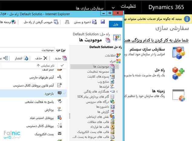 افزونه فارسی ساز Dynamics 365