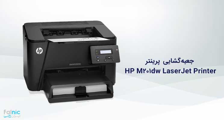 ویدیو/ جعبهگشایی و راهاندازی پرینتر HP LaserJet Pro M201dw