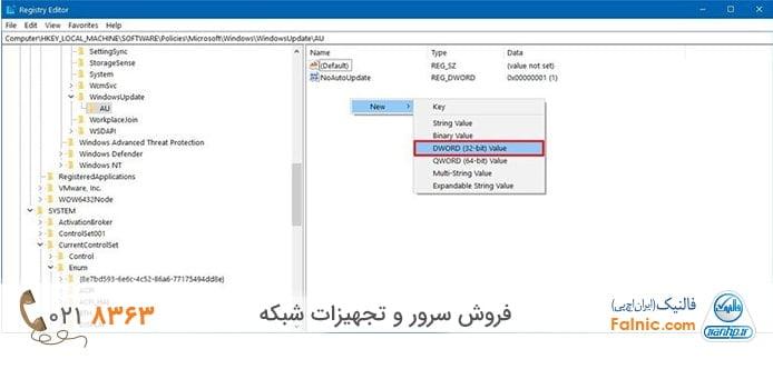 غیرفعال کردن آپدیت خودکار ویندوز 10 با Registry