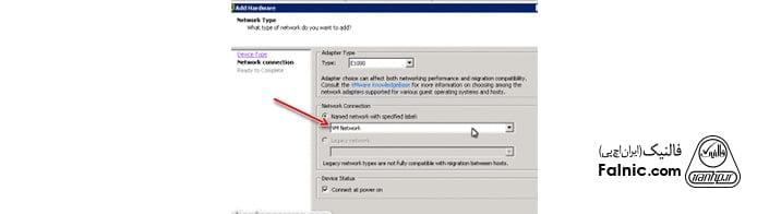 اد کردن کارت شبکه در vmware