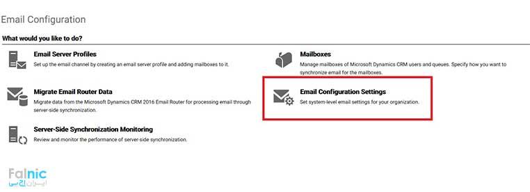 پیکربندی ایمیل در CRM