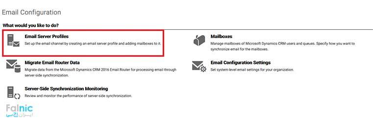 ایجاد یک Email Server Profile در CRM
