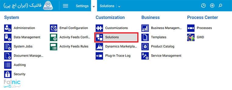 تعریف Solution در Microsoft Dynamics CRM