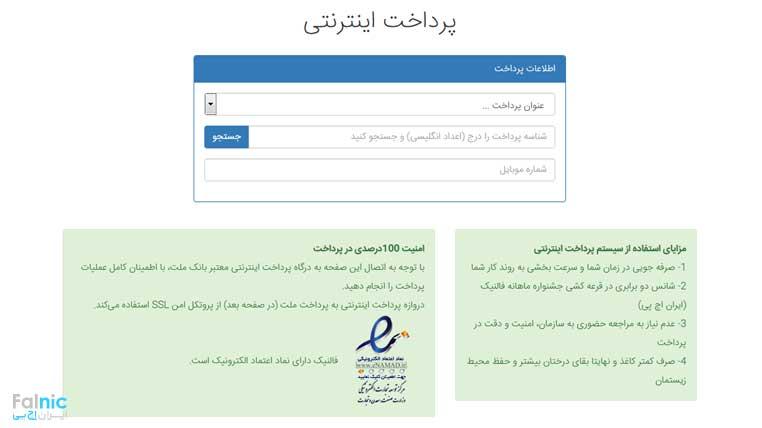 پرداخت اینترنتی فاکتورها در سایت فالنیک (ایران اچ پی)