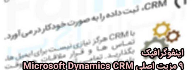 اینفوگرافیک: 9 مزیت اصلی Microsoft Dynamics CRM