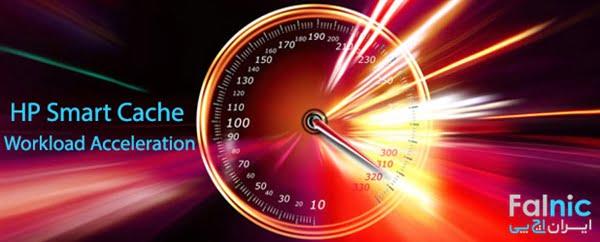 تکنولوژی HPE SmartCache