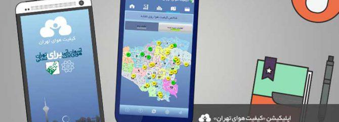 وضعیت آلودگی هوای تهران را آنلاین چک کنید
