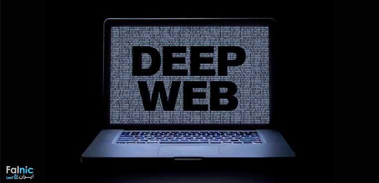 درباره دیپ وب