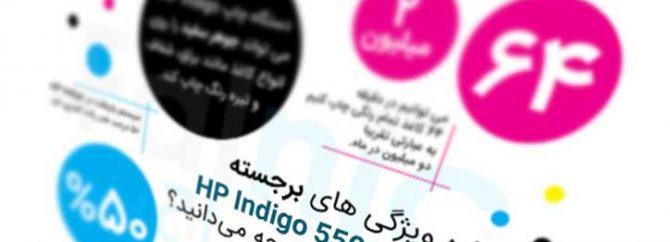 اینفوگرافیک: ویژگی های برجسته HP Indigo 5500