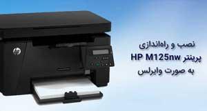 نصب پرینتر HP M125nw به صورت وایرلس
