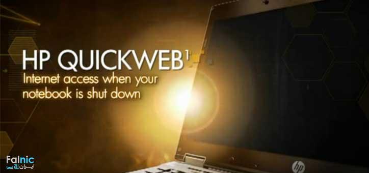 دسترسی سریع به وب با HP QuickWeb