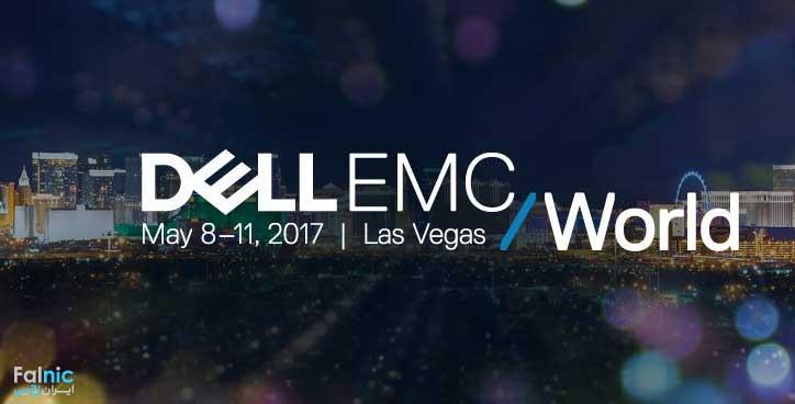 کنفرانس Dell EMC World 2017