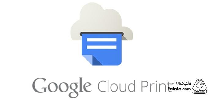 گوگل کلود پرینت