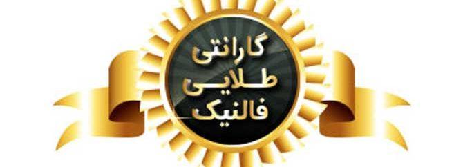 گارانتی طلایی ایران اچ پی