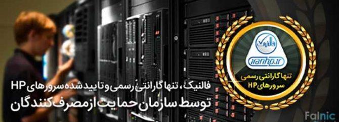فالنیک (ایران اچ پی) تنها گارانتی رسمی سرورهای اچ پی