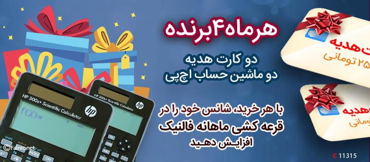 برندگان قرعه کشی آبان ماه فالنیک (ایران اچ پی)