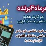 برندگان قرعه کشی فروردین ماه فالنیک (ایران اچ پی)