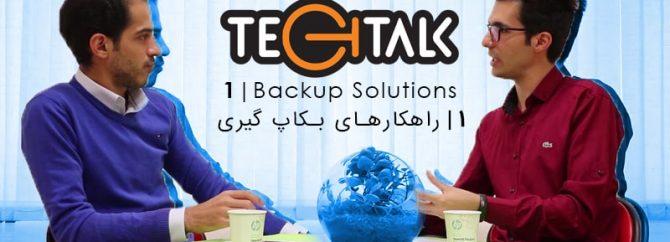 گفتگوی TechTalk: راهکارهای بکاپ گیری – Backup Solutions