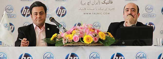 نشست خبری فالنیک (ایران اچ پی) در حاشیه برگزاری نمایشگاه خدمات پس از فروش
