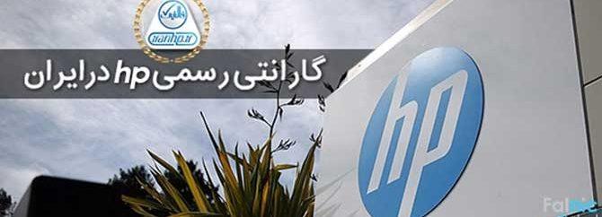 گارانتی رسمی محصولات اچ پی در ایران