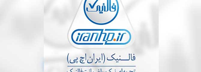 ایران اچ پی، پیشرو در فروش سرور و ارایه خدمات
