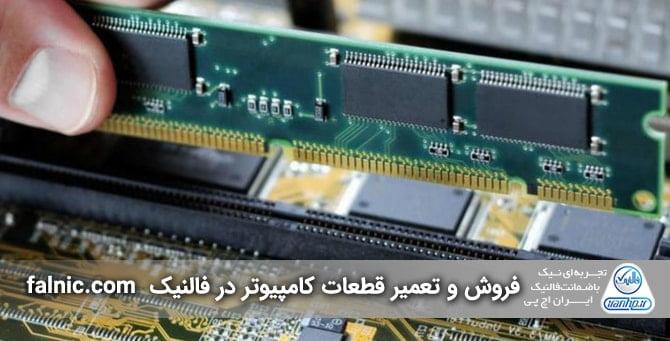 حافظه موقت کامپیوتر