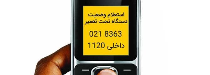 وضعیت دستگاه تعمیری خود را از طریق تلفن گویای فالنیک پیگیری کنید