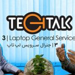 گفتگوی TechTalk: جنرال سرویس لپ تاپ و فواید آن