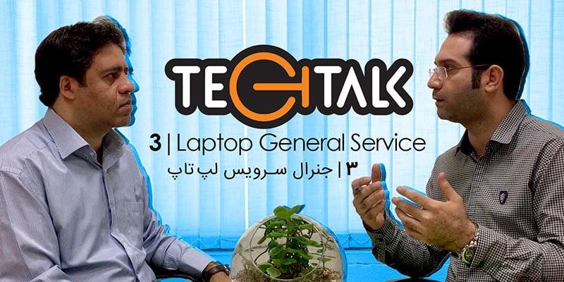 جنرال سرویس لپ تاپ