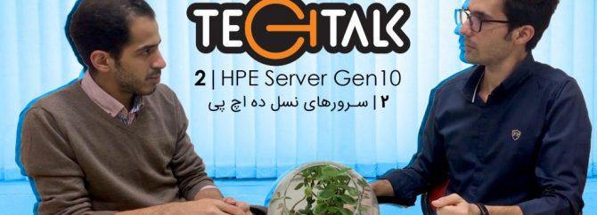 گفتگوی TechTalk: بررسی سرورهای نسل ۱۰ اچ پی