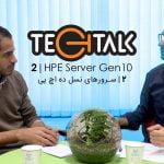 گفتگوی TechTalk: بررسی سرورهای نسل 10 اچ پی