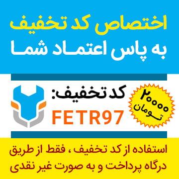 درخواست نمایندگی ایران اچ پی