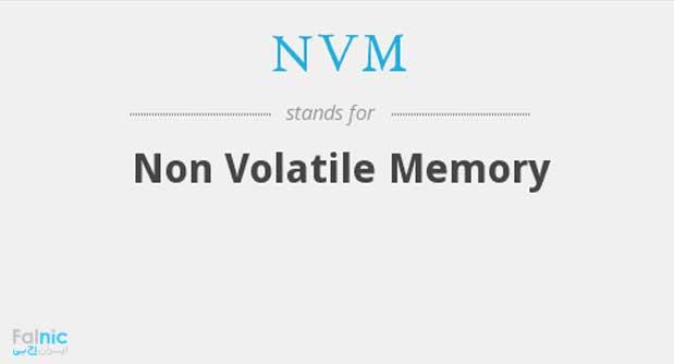 حافظه NVM چیست